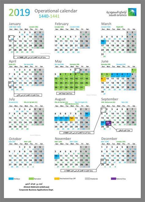 ahmed swaiti twitter atryaramco saudi aramco operational calendar