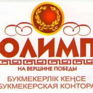 olimp kz букмекерская контора телефон