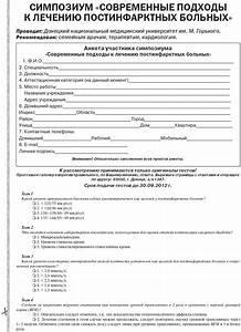 Лечение гипертонии в санаториях нижегородской области