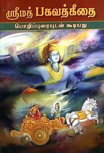 ஸ்ரீமத் பகவத் கிதை: Srimad Bhagavad Gita (Tamil)