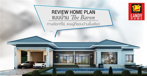 Review Home Plan The Baron