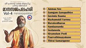 മാനസജപലഹരി | MAANASAJAPALAHARI Vol-4 | Hindu Devotional ...
