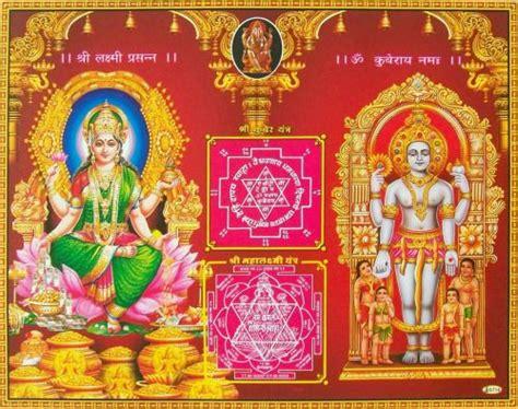 lakshmi maa lord kubera via ebay indian ash jai shri krishna om namo narayana in 2019