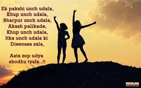 messages   friend  marathi language whykol marathi
