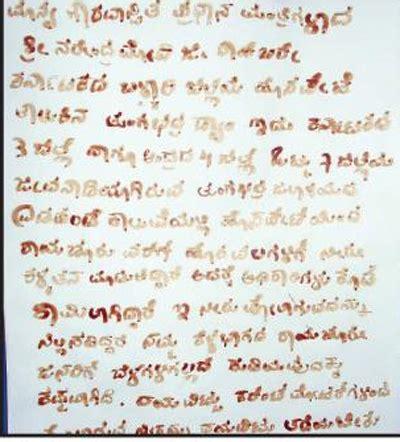 raichur farmer woes youth writes letter  kannada  pm