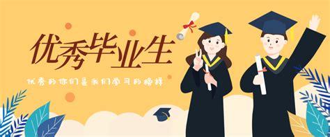 优秀毕业生 | 优秀的他们,榜样的力量(一)_工作