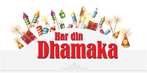 library  diwali dhamaka image   png files