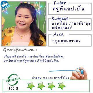 เรียนพิเศษที่บ้าน: สอนภาษาไทย คณิตศาสตร์ โดยครูพี่แอปเปิ้ล ...