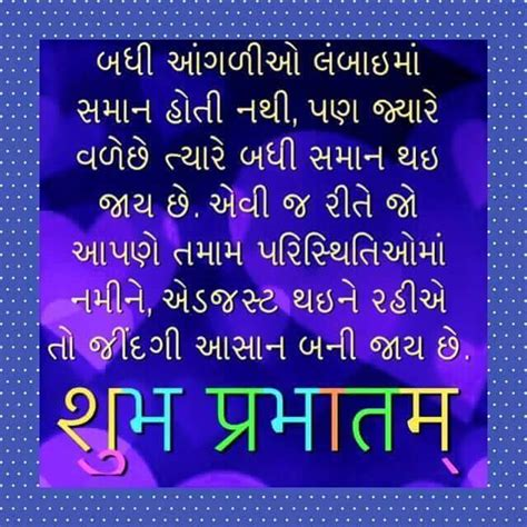 Good Morning Quotes  Best Gujarati Morning Wishes  Suvichar. God Quotes Love. Harry Potter Quotes Twitter. Beautiful Quotes To Your Daughter. Inspirational Quotes Love. Quotes God Unfailing Love. God Quotes Wisdom. Country Quotes Wall Stickers. Disney Quotes Prints