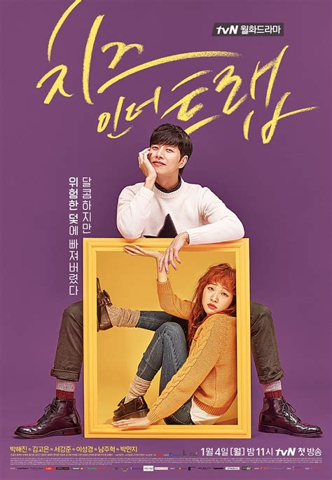 cheese in trap cheese in the trap broadcast network tvn on 2016 jan 04