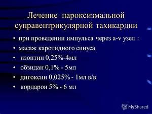 Лечение тахикардии при гипертонии