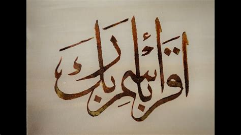arabic islamic calligraphy art akra basm rbk youtube