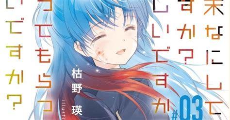 shuumatsu nani shitemasu ka vol 3 ln