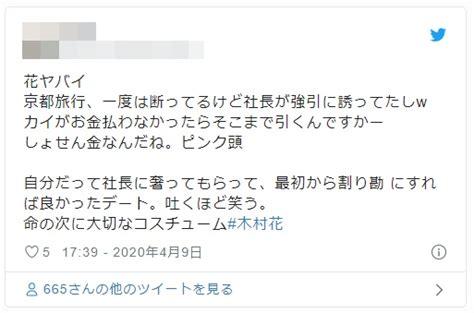 木村 花 誹謗 中傷 理由