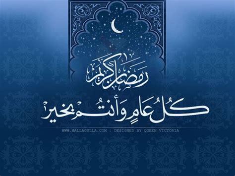 ramadan mubarak  arabic wishes