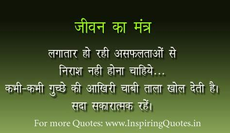hindi quotes wallpaper images pictures