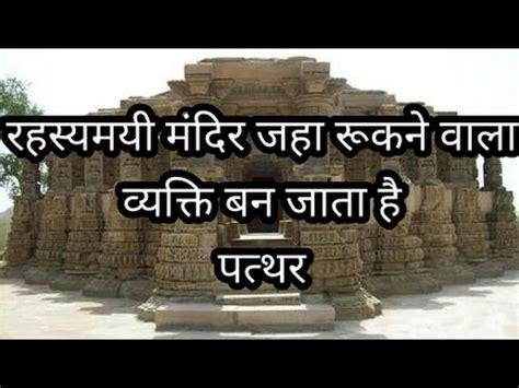 kiradu temple mystery mysterious temples  india