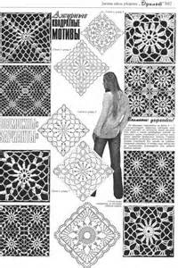 Crochet Lace Motif Pattern