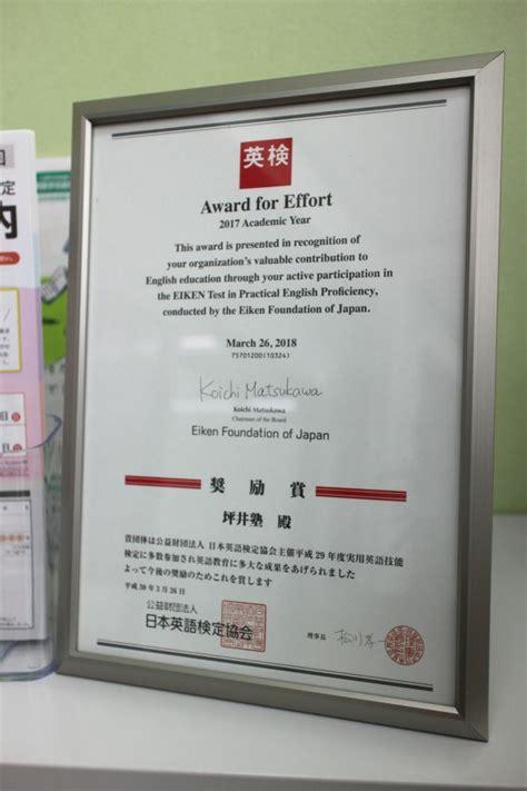 日本 英語 検定 協会