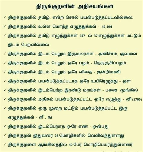 thirukkural languagetamil pinterest facts