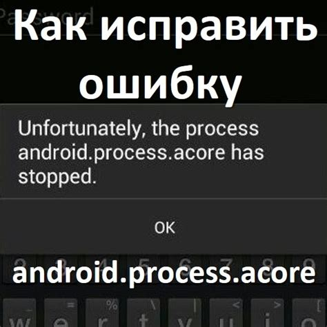 android phone has stopped android process acore как удалить ошибку