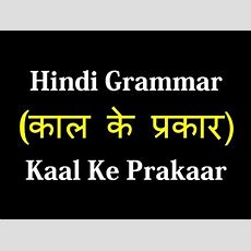 Hindi Grammar Tenses (kaal Ke Prakaar)  Learn Hindi Youtube