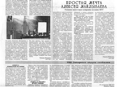 """moscow University"" Newspaper Article About Alexei A Mailybaev"