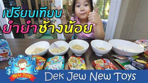 เด็กจิ๋วตะลุยกินขนมกองโต หมดรวดเดียว - YouTube