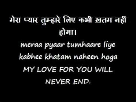 love quotes  hindi  english translation image quotes