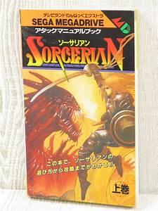 Sorcerian Attack Manual Vol 1 Guide Mega Drive Book Tk03