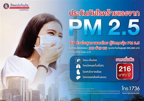 ทิพยประกันภัยออกกรมธรรม์รับประกันโรคร้ายแรงจาก ฝุ่น PM 2.5 ...