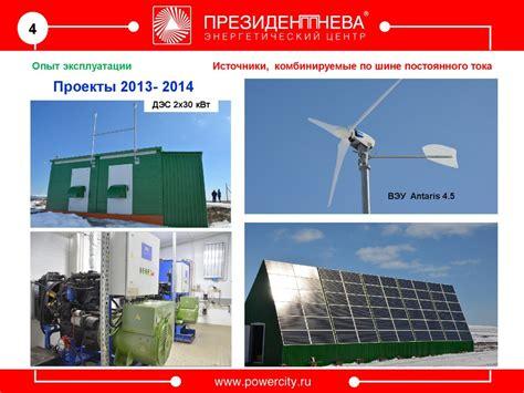 Методы построения гибридных автономных и резервных систем электроснабжения