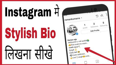 Today, people are connected across the miles in a more instant way than ever, and social media can serve as a great place to record treasured memories. Instagram me bio kaise dale   how to write stylish bio on instagram in hindi - YouTube