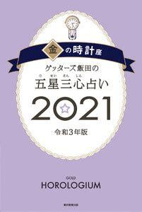 金 の 時計 座 2021