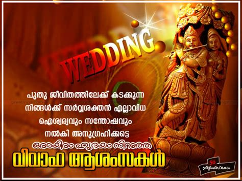 Wedding Anniversary Wishes Quotes In Malayalam