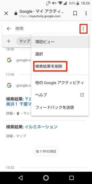 Google 検索 履歴 削除