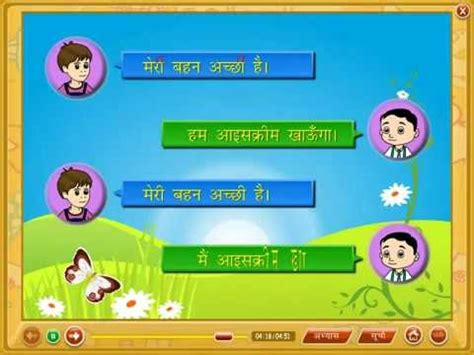 bhasha or language grammar vyakaran