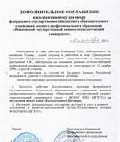 соглашение о расторжении договора аренды земли