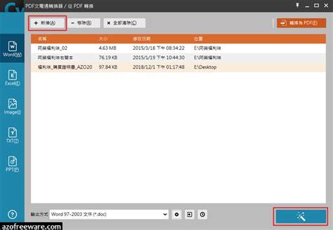 [推薦] Pdf文電通專業版 Gaaiho Pdf Suite