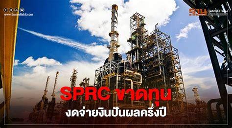 โรงกลั่น SPRC งดจ่ายเงินปันผลครึ่งปี เหตุขาดทุนสต๊อกน้ำมันดิบ
