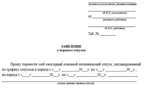 Скачать бланк заявления на брак товара