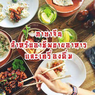 เรียนพิเศษที่บ้าน: ภาษาจีนสำหรับคนทำอาชีพขายอาหารและ ...