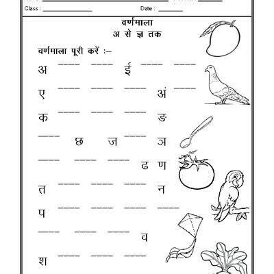 hindi worksheet letter practice   gya  images