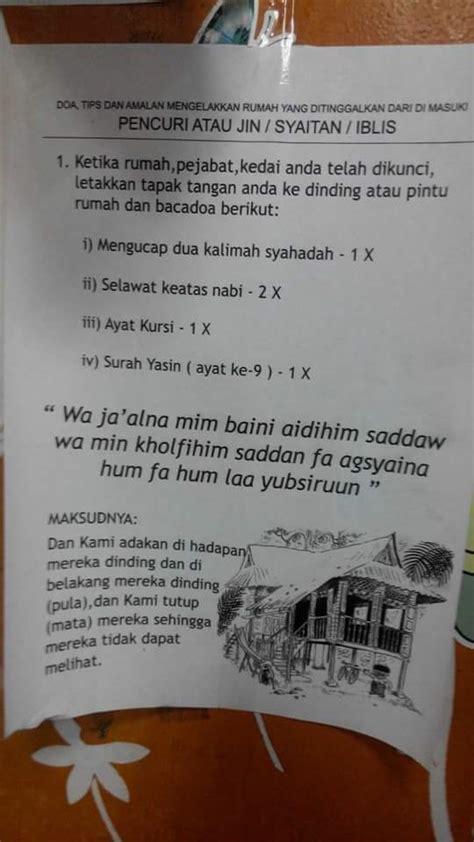 doa tip  amalan mengelakkan rumah  tinggal  dimasuki pencuri  jinsyaitaniblis