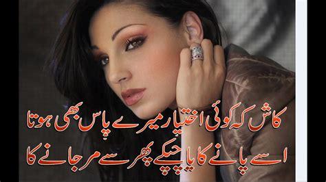 Sad Poetry In Urdu 2 Lines   Mungfali