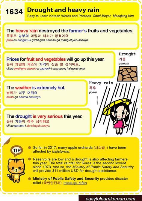 drought  heavy rain  images learn korean