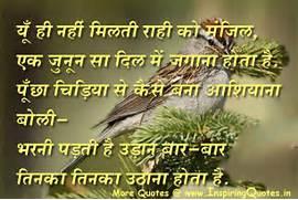 Hindi-Inspirational-Quotes-for-Students-Hindi-Quotes-for-Student      Sweet Quotes On Life In Hindi