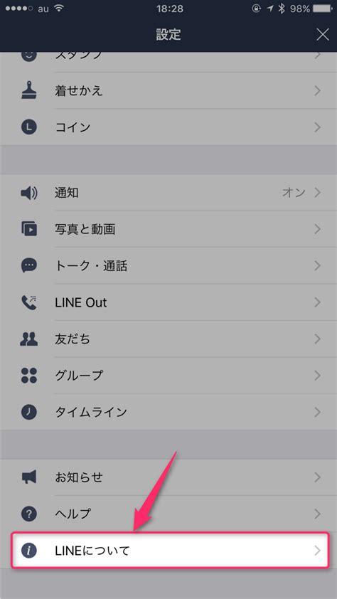 LINEを最新版にアップデートする方法(アップデートできない場合の原因と対策付き)   LINEの仕組み