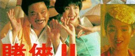 god  gamblers iii   shanghai  netflix