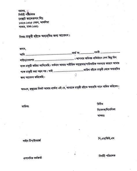 resignation letter form nc bengali original institute